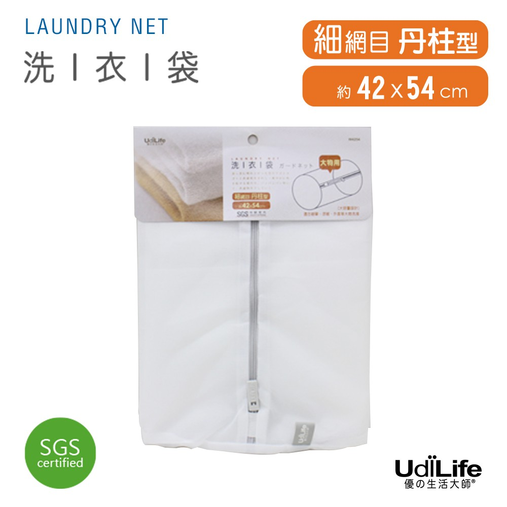 UdiLife 生活大師 圓柱 大物用洗衣袋42x54cm