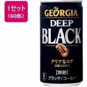 ジョージア ディープブラック 185g×60缶 コカ・コーラ 49316
