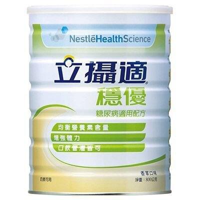 *健人館* 雀巢立攝適 穩優糖尿病適用奶粉 800公克/瓶