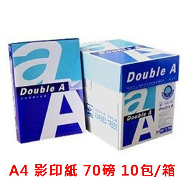 Double A 多功能 A4 規格 70磅 影印紙 (500張入/包) 10包入 /組