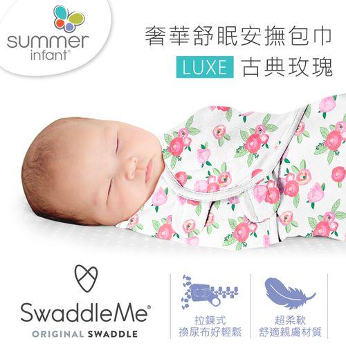 美國 Summer Infant 奢華舒眠安撫包巾-古典玫瑰★愛兒麗婦幼用品★