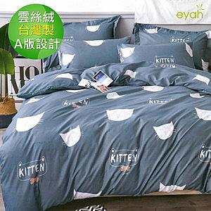 【eyah】MIT超細雲絲絨單人床包枕套2件組-藍色貓咪
