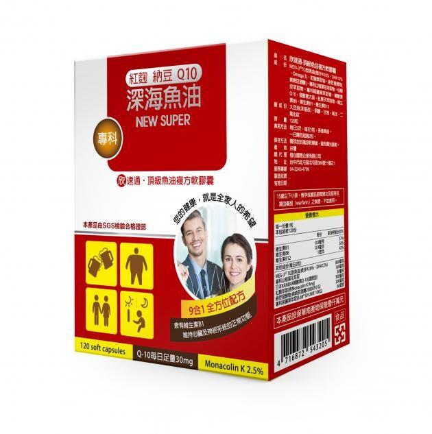欣速通頂級魚油納豆紅麴複方軟膠囊-120粒(大)