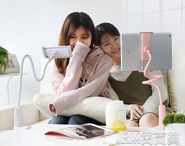 懶人手機支架床頭躺著看電視神器宿舍床上的ipad平板萬能通用夾子 簡而美
