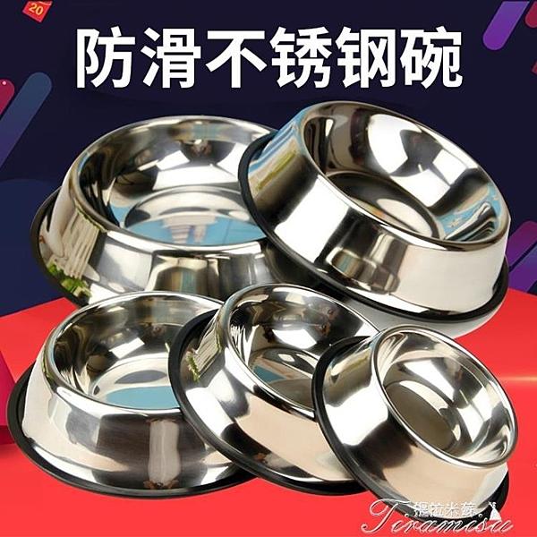 寵物碗-寵物狗碗貓碗狗狗用品泰迪食盆不銹鋼單碗狗盆貓盆大型犬防滑耐咬 快速出貨
