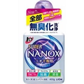 トップ スーパーNANOX ニオイ専用 本体 400g ライオン