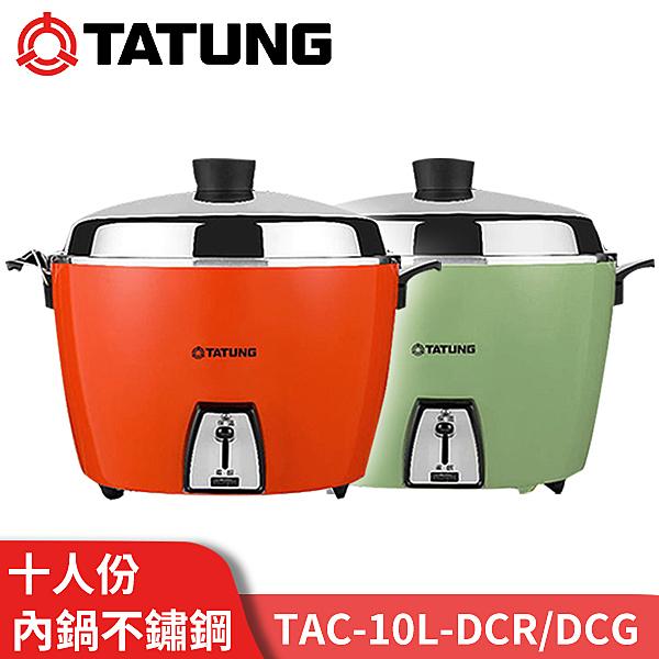 【送隔熱手套】大同10人份不鏽鋼電鍋TAC-10L-DCR/DCG 紅/綠 (超取一次限寄一顆)