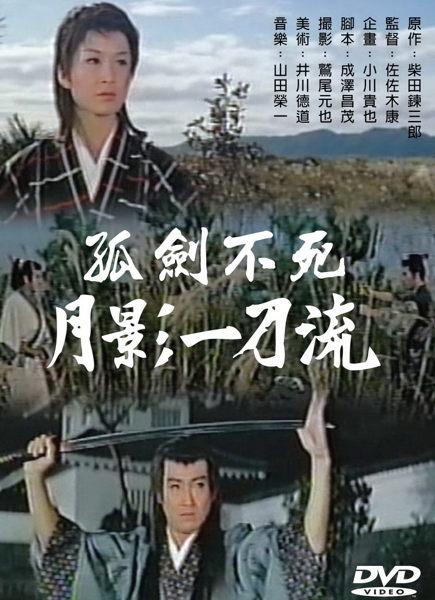 【停看聽音響唱片】【DVD】孤劍不死  月影一刀流
