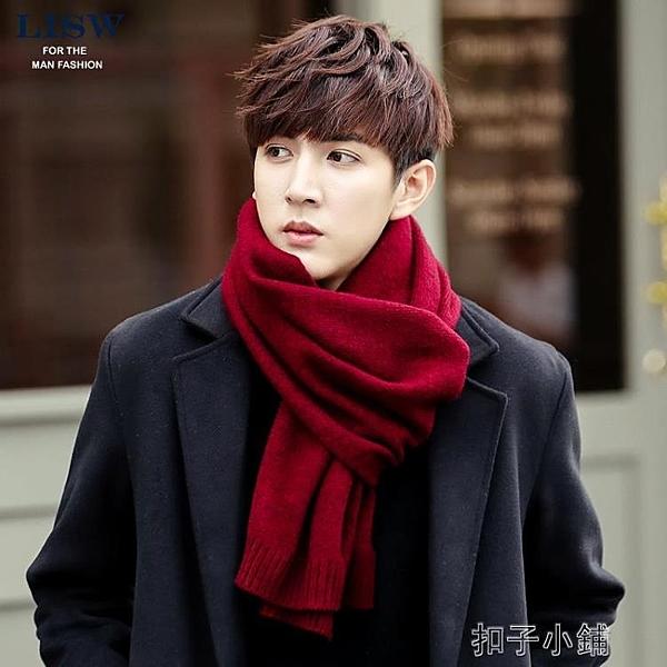 圍巾男士冬季韓版潮百搭針織毛線學生年輕人高檔生日禮物紅色圍脖 【全館免運】