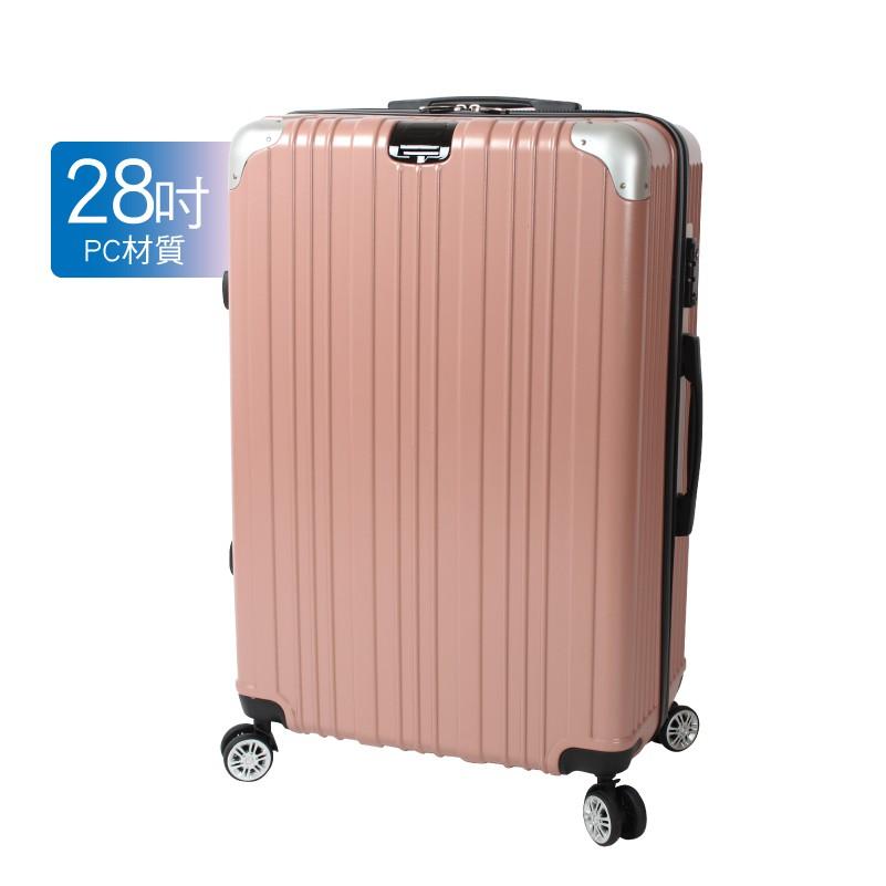 新上市 SINDIP 純PC硬殼 海關鎖28吋 鋁護角行李箱 保固內破殼換新