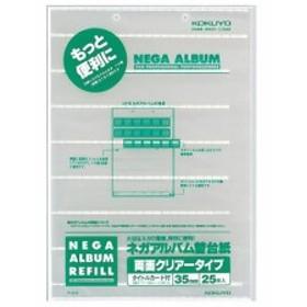 ネガアルバムア-202用ネガポケット替台紙35mm両面クリヤー 25枚 コクヨ ア-212