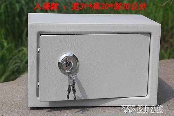 保險箱存錢罐家用機械鎖老人用 20K全鋼保險櫃辦公小型 迷你 入墻ATF 探索先鋒