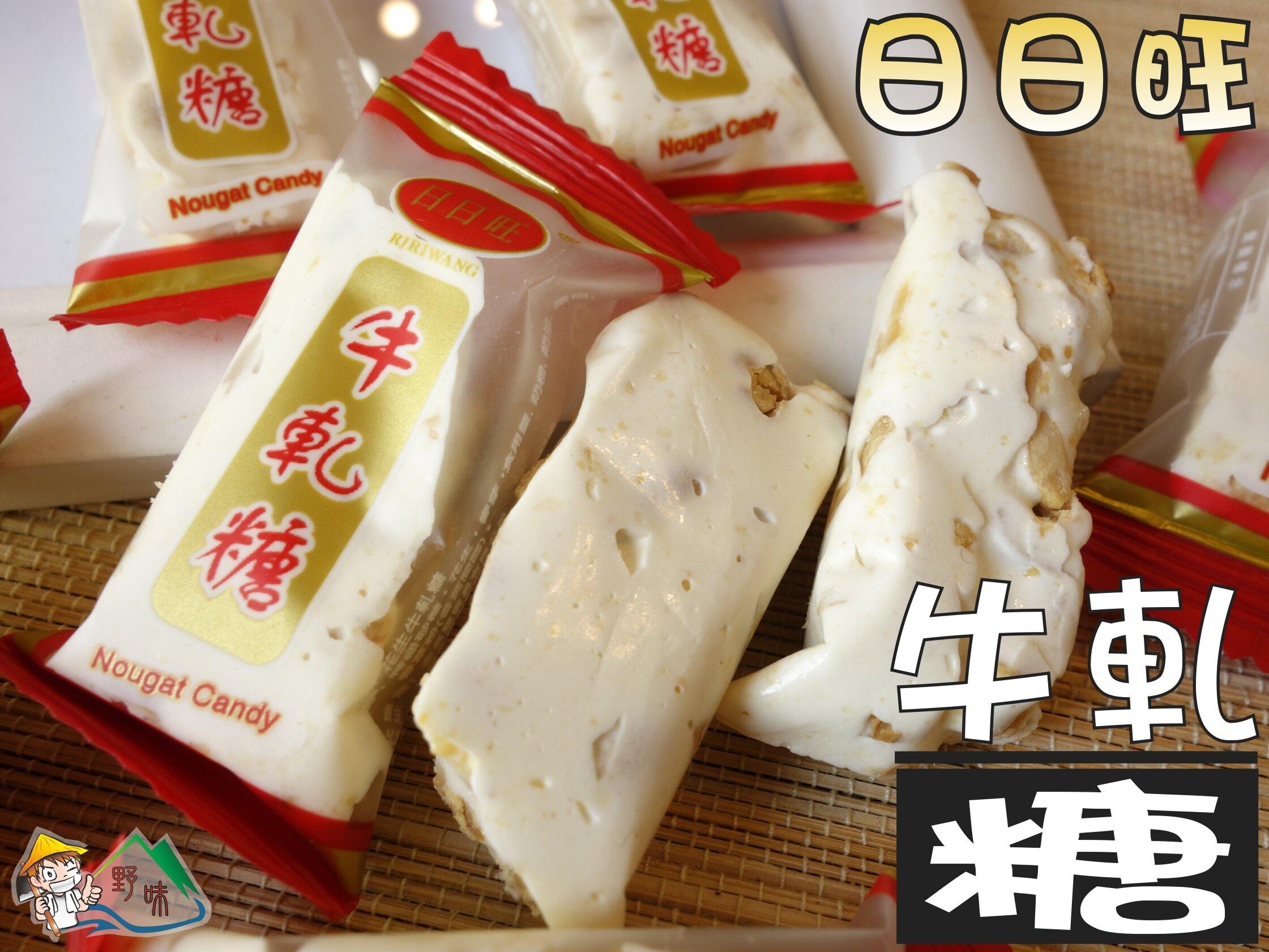 【野味食品】日日旺 花生牛軋糖(蛋奶素)(190g/包,465g/包)(桃園實體店面)
