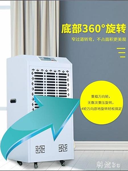 220V電器工業除濕機大功率156L抽濕器倉庫地下室除濕器 FX1823 【科炫3c】