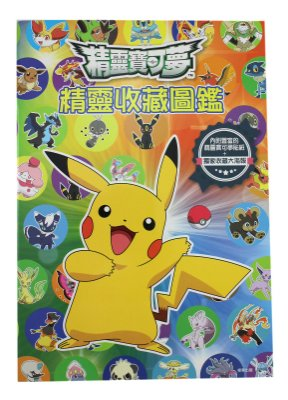 【卡漫迷】 寶可夢 圖鑑 ㊣版 皮卡丘 精靈收藏 Pokemon 遊戲 貼紙 神奇寶貝 海報 精靈 怪物 收集 收藏