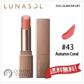 LUNASOL ルナソル フル グラマー リップス #43 Autumn Coral 3.8g /送料無料