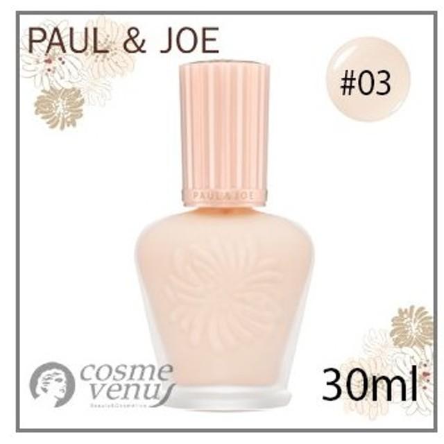 PAUL & JOE ポール&ジョー モイスチュアライジング ファンデーション プライマー S #03 30ml /メール便可