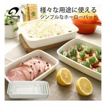 野田琺瑯 バット 全白 キッチン 手札 ニッセン