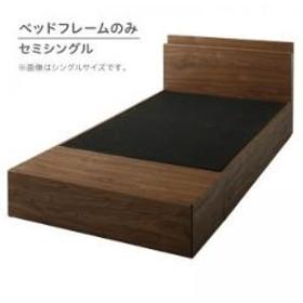 送料無料 ベッド ベッドフレームのみ セミシングル 収納 ワンルームにぴったりなコンパクト収納ベッド ベッドフレームのみ セミシングル