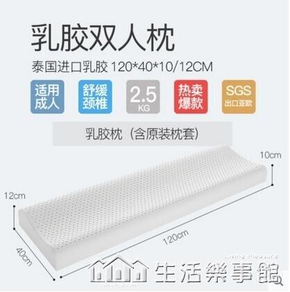 泰國乳膠枕雙人枕頭橡膠加長款一體夫妻枕1.2m1.5米1.8床護頸椎枕