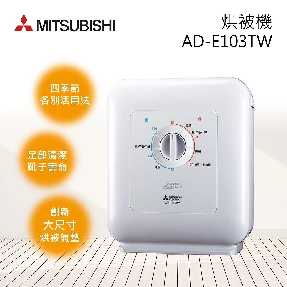 MITSUBISHI三菱 銀奈米多功能烘被機 AD-E103TW