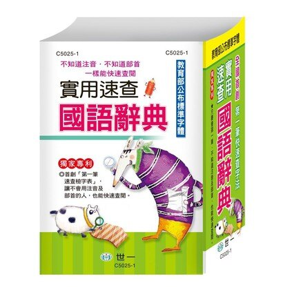 世一文化 (32k)實用速查國語辭典 C5025-1