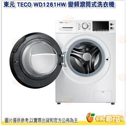東元 TECO WD1261HW 變頻滾筒式洗衣機 12KG 變頻洗衣機 小家庭適用 預約功能 LED顯示面板 12公斤