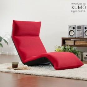 送料無料 日本製 座椅子 ハイバック デザイナーズ リクライニング座椅子 折りたたみ コンパクト 折り畳み 1人掛け 和楽の雲LIGHT下 下タ