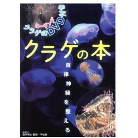 クラゲの本 自律神経を整える M.B.mook/マガジンボックス(その他)