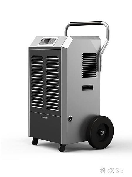 220V工業除濕機地下室大功率抽濕倉庫吸濕臥室家用去濕器神器除潮 FX1813 【科炫3c】