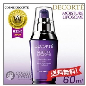 COSME DECORTE コスメデコルテ モイスチュア リポソーム 60ml /送料無料