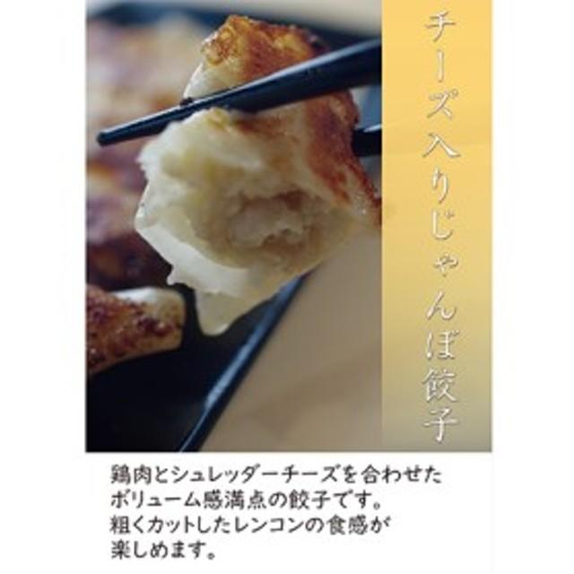 チーズ入りじゃんぼ餃子3箱計24個セット