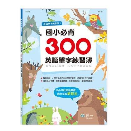 世一文化 國小必背300英語單字練習簿 B214601