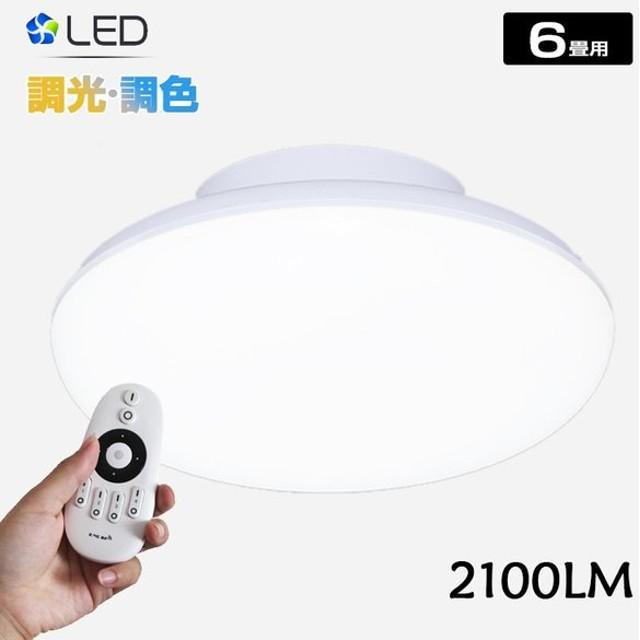 シーリングライト 4畳 6畳 2100lm 調光 調色 天井照明 薄形 20W LED照明 引掛シーリング  エコ  電球色 昼光色 昼白色 引掛式 工事不要 省エネ 目に優しい