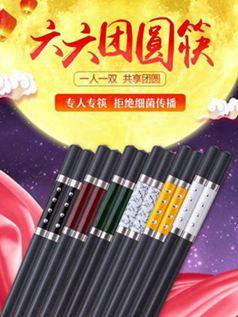 優圣美帝家用筷子一人一雙日式創意分色合金筷子家庭分用筷子套裝