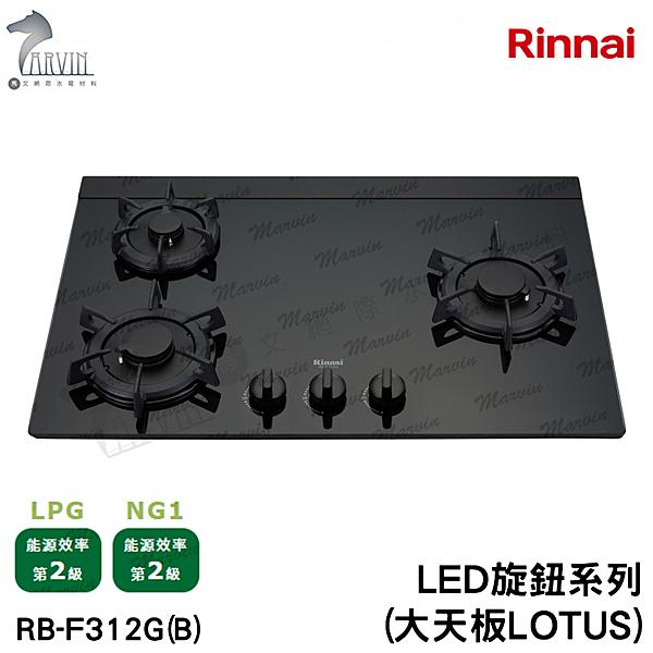 《林內牌》檯面式LOTUS二口爐 LED旋鈕系列 大天板 RB-F312G(B)