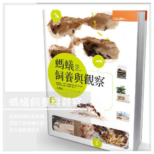 【螞蟻帝國】螞蟻相關書籍 螞蟻飼養與觀察