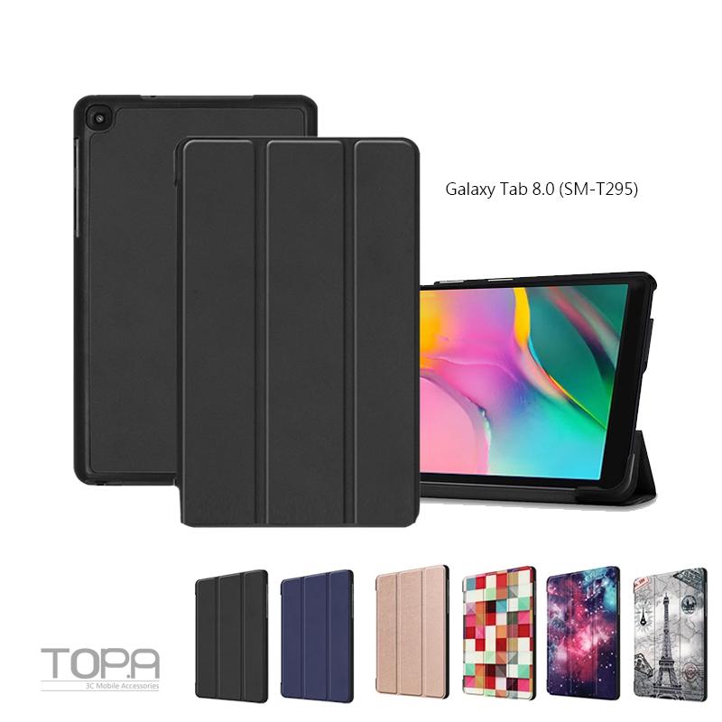三折式微磁吸立架皮套 三星 TAB A 8.0 8吋 2019 LTE / S PEN 皮套 保護套 平板皮套 P205 T295