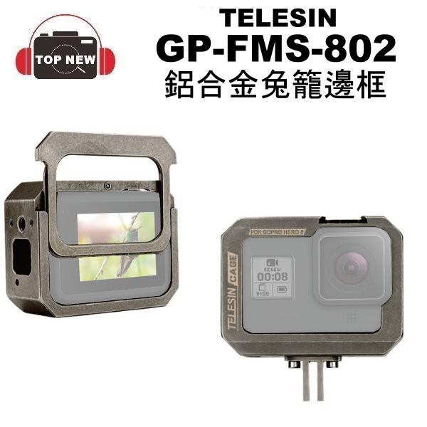 TELESIN GP-FMS-802 合金兔籠邊框 鋁合金 HERO8 冷靴 GOPRO配件 副廠配件 台南-上新