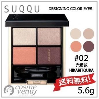 SUQQU スック デザイニング カラー アイズ #02 光橙花 /送料無料