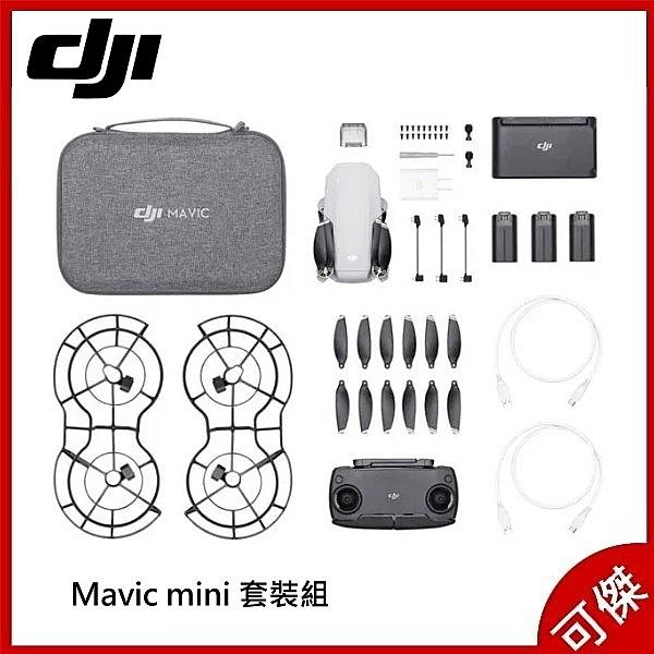 DJI Mavic Mini 折疊式迷你空拍機 暢飛套裝版 空拍機 公司貨 加送超值好禮 預購 限宅配