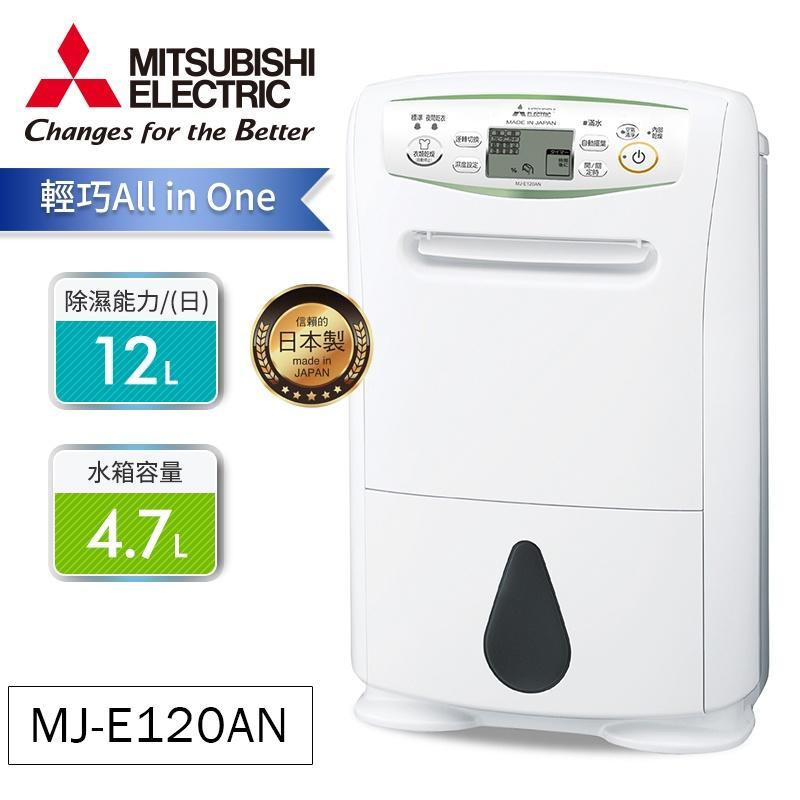 可退稅1千2 MITSUBISHI 三菱 日製 12公升輕巧除濕機 MJ-E120AN