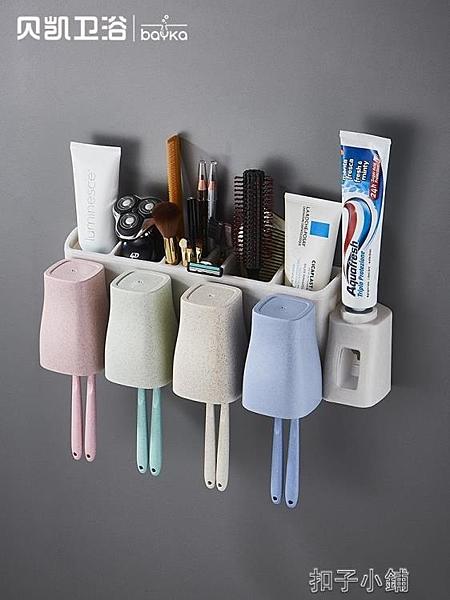 牙刷置物架免打孔衛生間漱口杯掛牆式四口之家牙具牙缸架壁掛套裝 【年終盛惠】