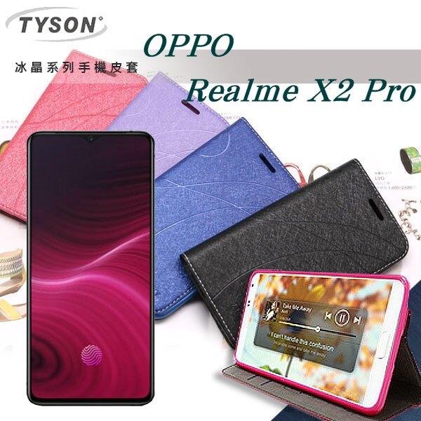 【愛瘋潮】 99免運 現貨 可站立 可插卡 OPPO Realme X2 Pro 冰晶系列 隱藏式磁扣側掀皮套 側翻皮套 手機殼 手機套