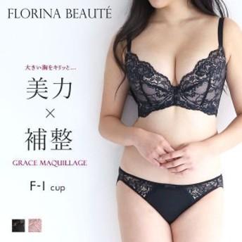 """【送料無料】 (フロリナヴォーテ)FLORINA BEAUTE グラマーサイズの""""美力×補整 """"ブラジャー ショーツ セット 脇高 FGHI"""