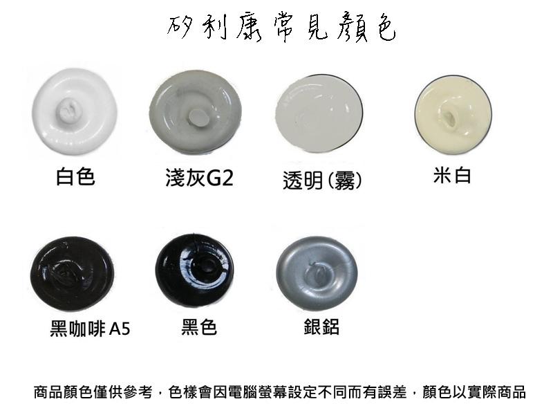 M083中性防霉矽利康 300ml Silicone 中性SILICON 防水膠 玻璃膠300足量填縫劑 矽力康