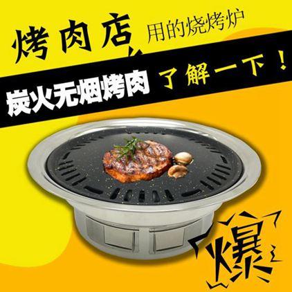 韓式無菸圓形燒烤架商用家用烤肉爐齊齊哈爾烤肉室內戶外東北烤肉