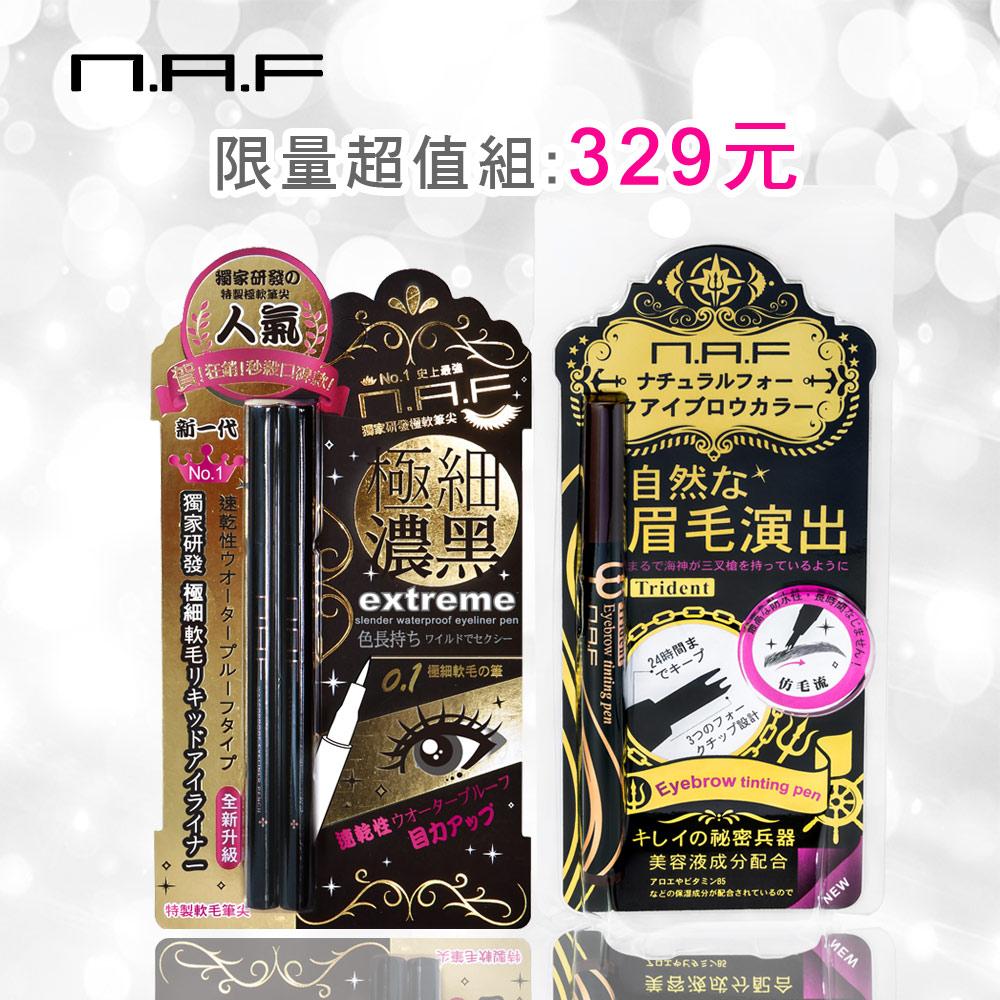 NAF仿毛流三叉戟眉彩梳+0.1 極細豔黑防水眼線液筆