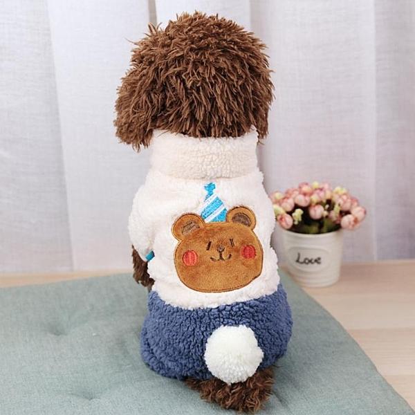 卡通變身裝寵物冬裝小狗狗衣服秋冬裝羊羔絨泰迪貴賓小型犬帶扣款  全館鉅惠
