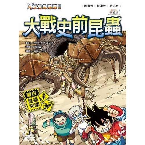 X恐龍探險隊(Ⅱ)大戰史前昆蟲